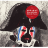 &#8220;Krieg Und Frieden (Music For Theatre)&#8221; by Apparat
