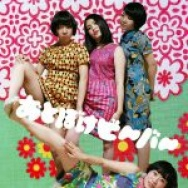 HEAR THIS: Otoboke Beaver